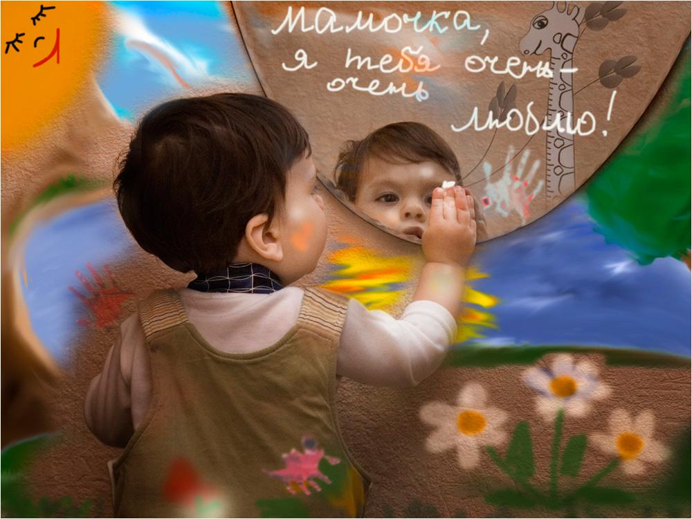 Ребенок-мама открытки с поздравлением